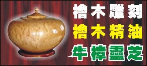 台灣國寶檜木肖楠木樟牛木雕刻藝品精油批發網•造景石材